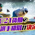 2021後期の選手級別が決定勝率全体1位は峰竜太選手女子1位は鎌倉涼選手競艇選手ボートレーサーA1ボーダー勝率|