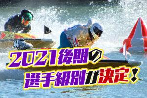 2021後期の選手級別が決定。勝率全体1位は峰竜太選手、女子1位は鎌倉涼選手!競艇選手・ボートレーサー・A1ボーダー・勝率