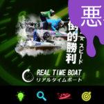 悪徳 リアルタイムボートREAL TIME BOAT 競艇予想サイトの中でも優良サイトなのか悪徳サイトかを口コミなどからも検証 