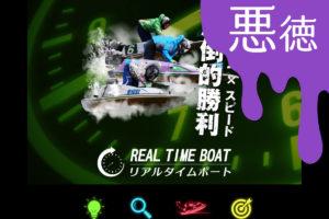 悪徳 リアルタイムボートREAL TIME BOAT 競艇予想サイトの中でも優良サイトなのか悪徳サイトかを口コミなどからも検証|
