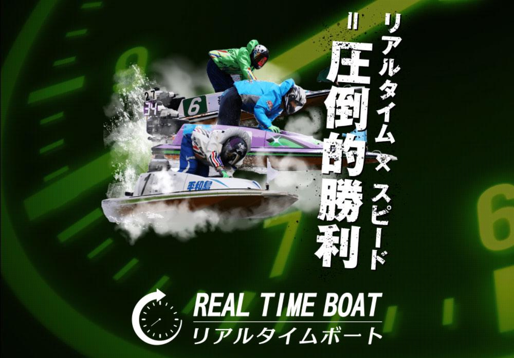 悪徳 リアルタイムボート(REAL TIME BOAT) 競艇予想サイトの中でも優良サイトなのか、詐欺レベルの悪徳サイトかを口コミなどからも検証 登録前ページ