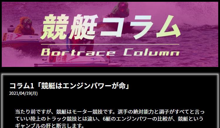 悪徳 リアルタイムボート(REAL TIME BOAT) 競艇予想サイトの中でも優良サイトなのか、詐欺レベルの悪徳サイトかを口コミなどからも検証 「競艇コラム」