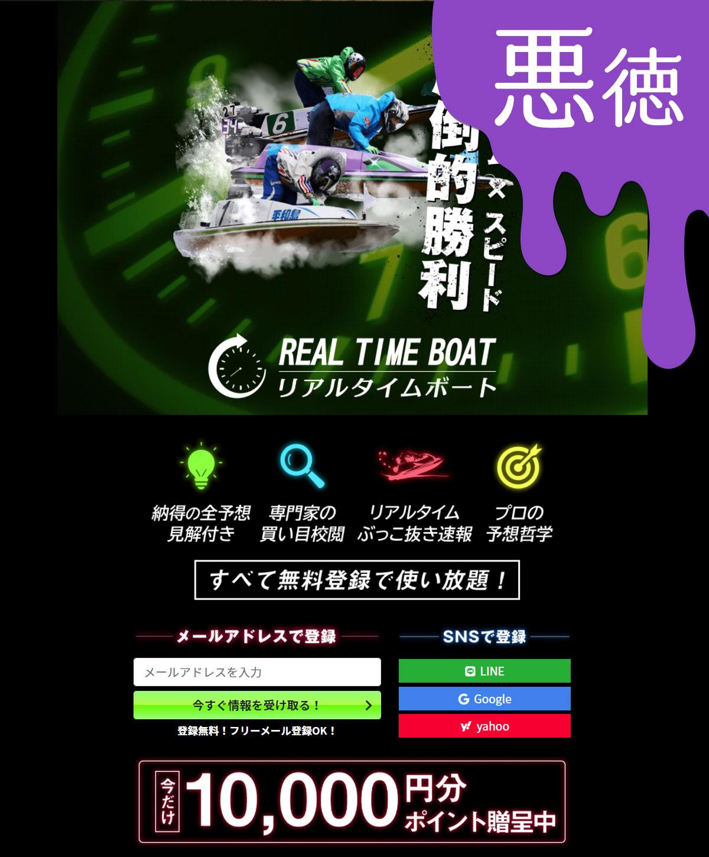 悪徳 リアルタイムボート(REAL TIME BOAT) 競艇予想サイトの中でも優良サイトなのか、悪徳サイトかを口コミなどからも検証