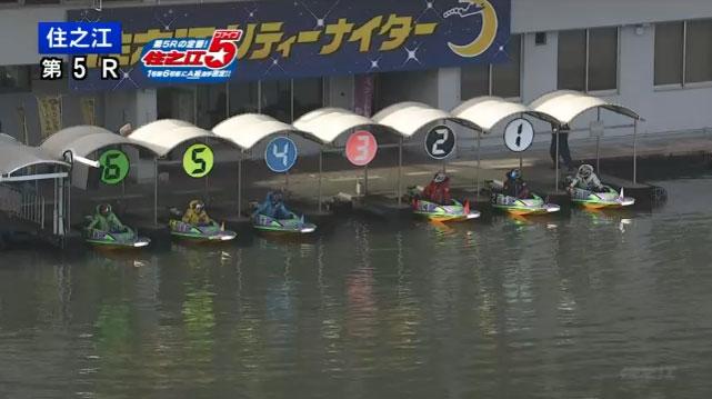 ボートレース住之江の3枠ピット故障、3枠を外して1・2号艇が1つズレて発走。競艇・珍事・自動発艇装置・故障