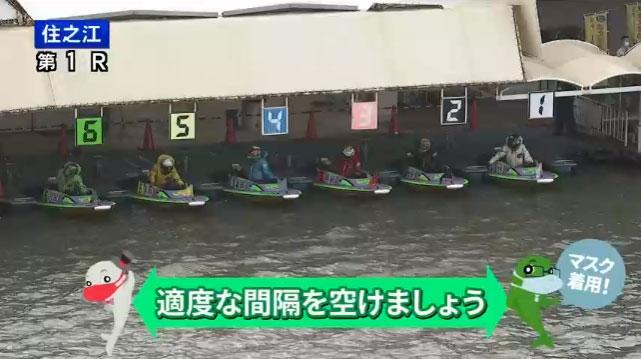 ボートレース住之江の3枠ピットがまた故障で使えず、本番レースは展示ピットから発走。競艇・珍事・自動発艇装置・故障