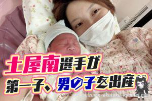 土屋南選手が第一子となる男の子を出産2020年に埼玉支部の佐藤翼選手と結婚夫婦ボートレーサー競艇選手岡山支部|