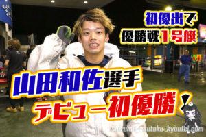 山田和佐選手がデビュー4年で初優勝120期から2人目広島支部ボートレース若松競艇|