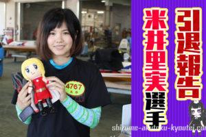 米井里実選手が引退を発表デビューから7年11ヵ月のボートレーサー人生に幕引退後はどうする東京支部ボートレーサー競艇選手|
