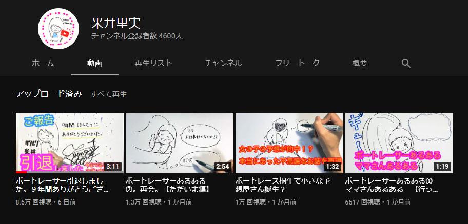 米井里実選手が引退を発表。米井選手のyoutubeチャンネル。東京支部・ボートレーサー・競艇選手