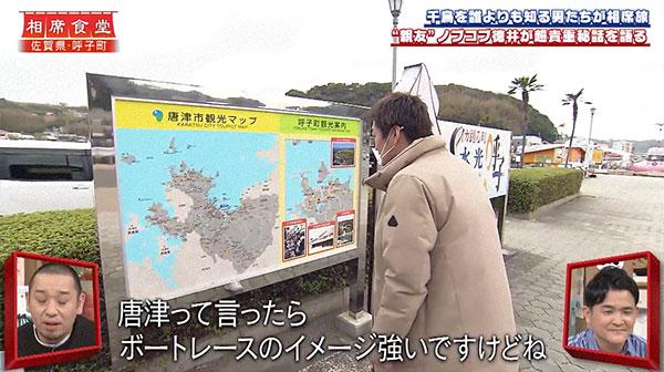 千鳥の相席食堂 峰竜太・ボートレース・からつ・ノブコブ徳井
