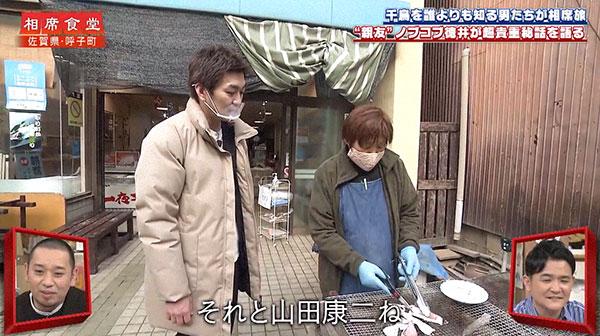 千鳥の相席食堂 峰竜太・山田康二・ボートレース・からつ・ノブコブ徳井