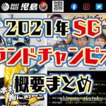 2021年6月SGグランドチャンピオンの概要出場レーサー過去優勝者まとめ競艇ボートレース児島|
