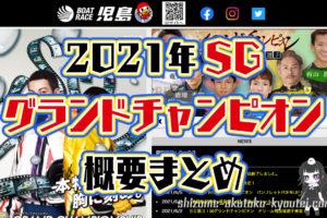 2021年6月SGグランドチャンピオンの概要・出場レーサー・過去優勝者まとめ。競艇・ボートレース児島