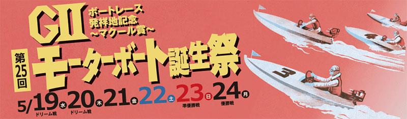 2021年モーターボート誕生祭は椎名豊選手が優勝!群馬支部・ボートレース大村・競艇