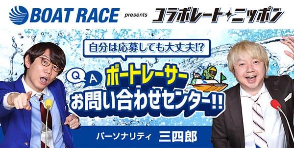 オールナイトニッポン内でボートレースと三四郎がコラボ!ボートレーサーになりたい人もそうでない人も。ボートレーサーを知ってもらうための番組がスタート!ラジオ・ボートレース・競艇