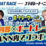 オールナイトニッポン内でボートレースと三四郎がコラボボートレーサーになりたい人もそうでない人もボートレーサーを知ってもらうための番組がスタートするよラジオボートレース競艇 