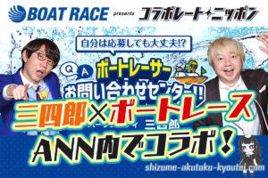 オールナイトニッポン内でボートレースと三四郎がコラボ!ボートレーサーになりたい人もそうでない人も。ボートレーサーを知ってもらうための番組がスタートするよ!ラジオ・ボートレース・競艇