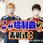 24場制覇を達成した白石健選手濱野谷憲吾選手の表彰式記念盾ボートレーサー記録競艇|