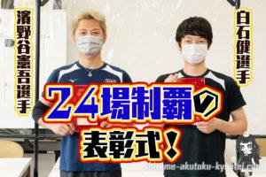 24場制覇を達成した白石健選手、濱野谷憲吾選手の表彰式!記念盾・ボートレーサー・記録・競艇