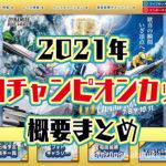 2021年6月 G1福岡チャンピオンカップ開設68周年記念競走の概要出場レーサーまとめ 周年記念ボートレース福岡競艇|