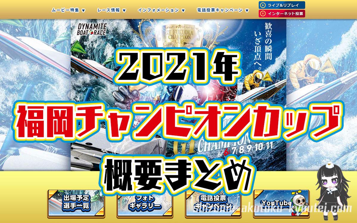 2021年6月 G1福岡チャンピオンカップ開設68周年記念競走の概要・出場レーサーまとめ 周年記念・ボートレース福岡・競艇
