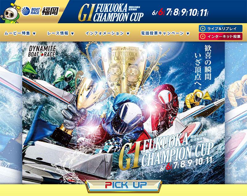 2021年6月 G1福岡チャンピオンカップ開設68周年記念競走メインビジュアル・ポスター 周年記念・ボートレース福岡・競艇