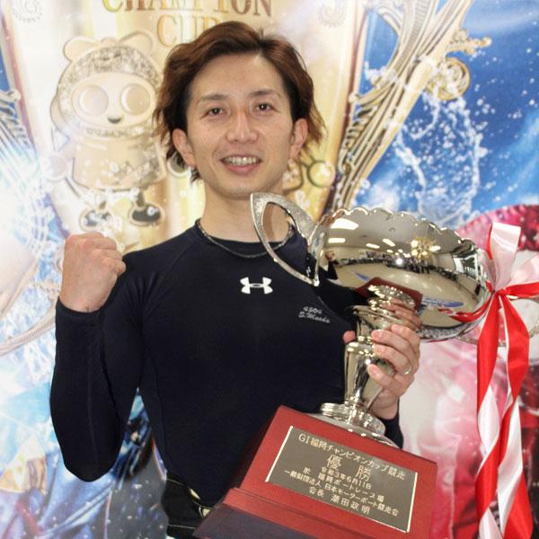 2021年G1福岡チャンピオンカップは前田将太(まえだ しょうた)選手が優勝!福岡支部・ボートレース福岡・競艇