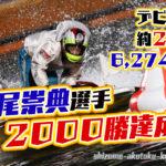 平尾崇典選手が通算2000勝達成デビューしてから約25年達成を目の前にフライングも岡山支部ボートレース若松競艇|