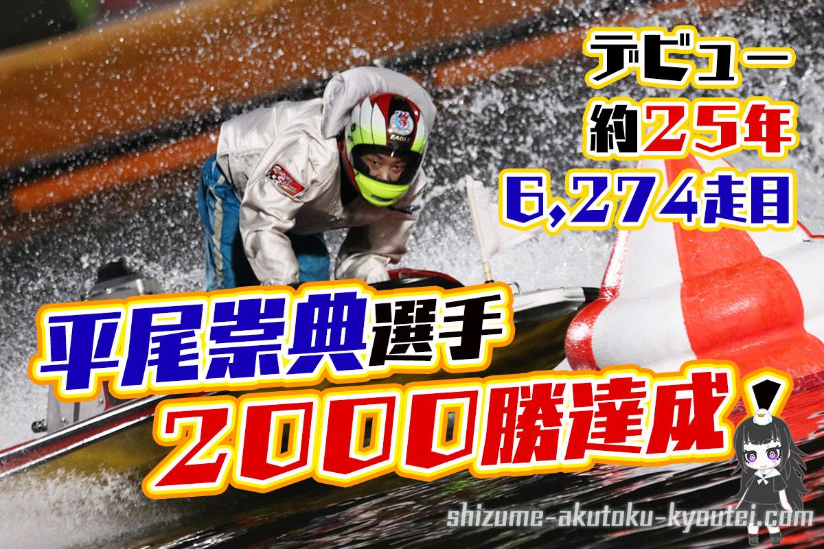 平尾崇典選手が通算2,000勝達成!デビューしてから約25年、達成を目の前にフライングも…!岡山支部・ボートレース若松・競艇