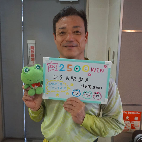 金子良昭選手が144人目の通算2,500勝達成!デビューしてから約37年目。静岡支部・ボートレース尼崎・競艇