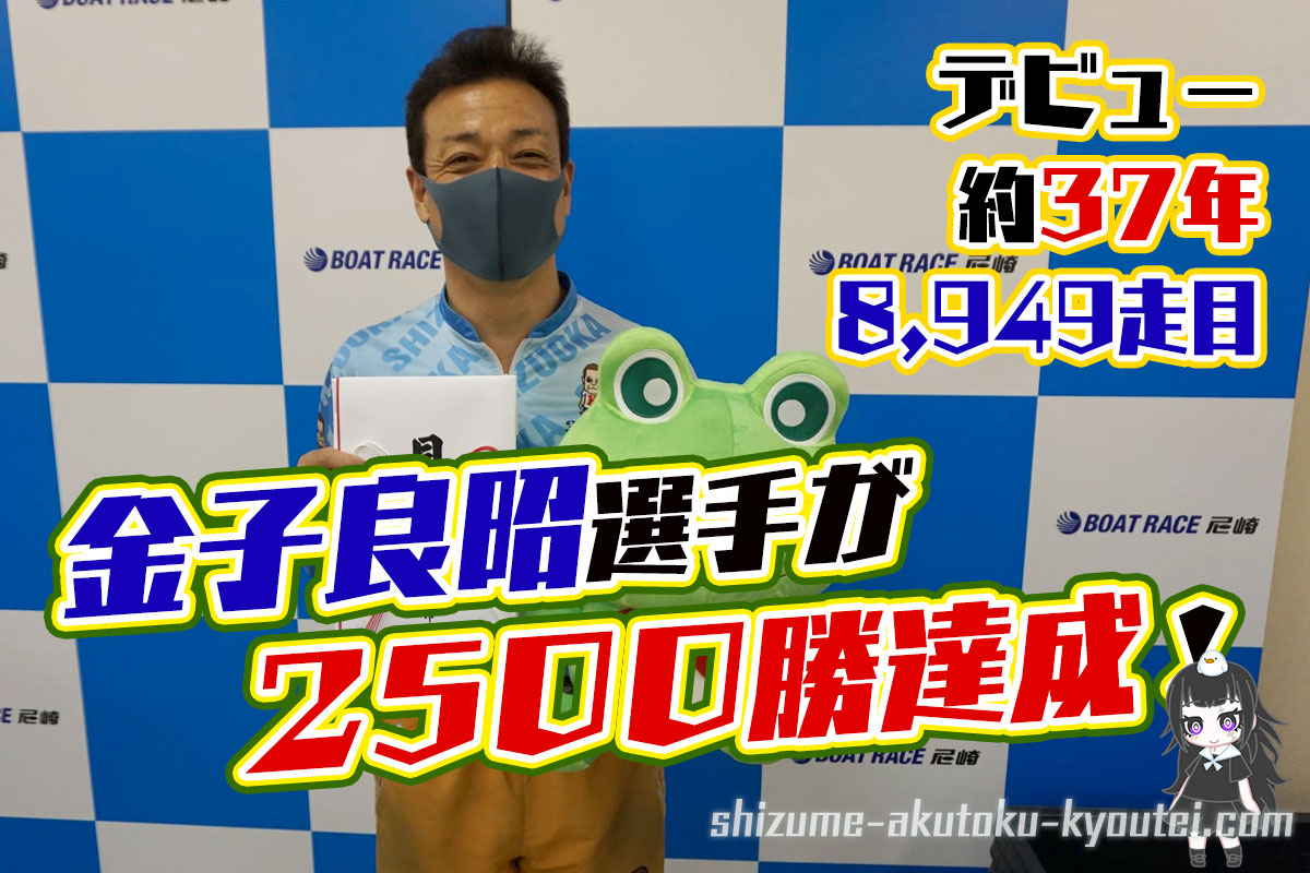 金子良昭選手が通算2,500勝達成!この大台達成は史上30人目!静岡支部・ボートレース尼崎・競艇