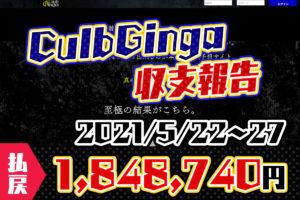 2021522~527優良競艇予想サイト クラブギンガClubGingaでコロガシ成功~継続参加で勝った稼げた的中結果収支報告有料情報|