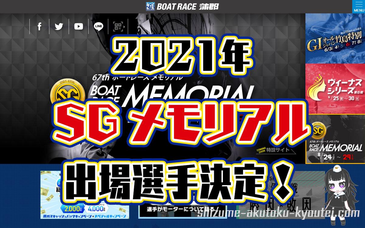 2021年8月SGボートレースメモリアルの出場レーサーが決定~初出場選手や注目モーターまとめ ボートレース蒲郡競艇|