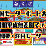 2021年6月 G2三国モーターボート大賞昭和平成無差別マッチ概要出場レーサーまとめ ボートレース三国競艇|