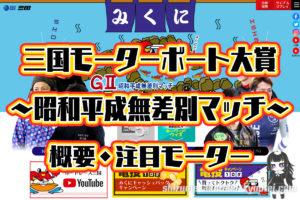 2021年6月 G2三国モーターボート大賞〜昭和平成無差別マッチ〜概要・出場レーサーまとめ ボートレース三国・競艇