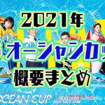 峰竜太選手連覇なるか2021年7月SGオーシャンカップの概要出場レーサー過去優勝者まとめ競艇ボートレース芦屋|