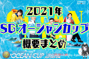 峰竜太選手連覇なるか!?2021年7月SGオーシャンカップの概要・出場レーサー・過去優勝者まとめ。競艇・ボートレース芦屋