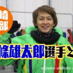 ボートレーサー下條雄太郎しもじょう ゆうたろう選手の経歴などを調べてみたSASUKEにも出演経験あり結婚は長崎支部競艇選手|