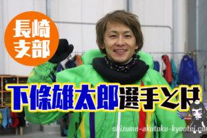 ボートレーサー下條雄太郎(しもじょう ゆうたろう)選手の経歴などを調べてみた!SASUKEにも出演経験あり。結婚は?長崎支部・競艇選手