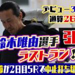 ボートレーサー鈴木唯由選手の引退節が大時計の故障で中止打ち切りに35年のレーサー人生に幕群馬支部競艇選手|
