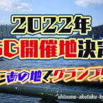 2022年のSG開催地が決定遂にあの地でグランプリ開催PG1G2G3ボートレース日程競艇|