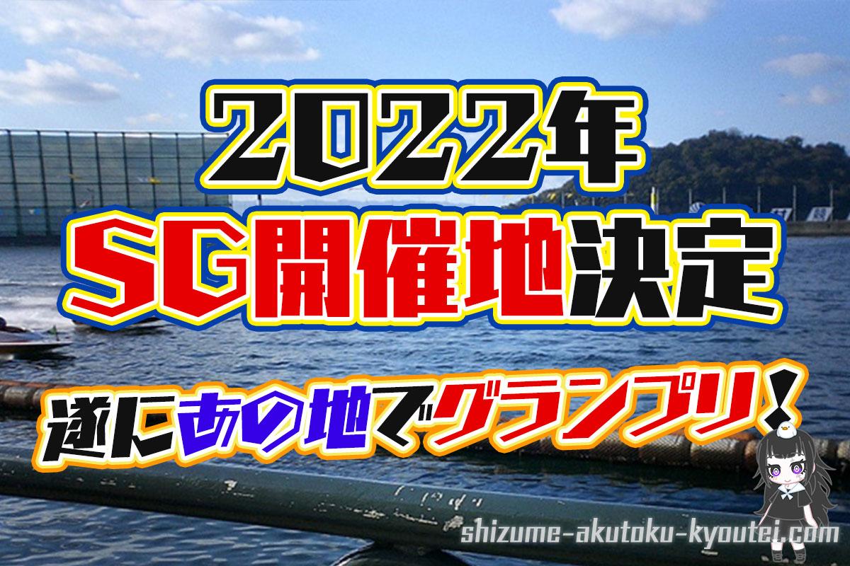 2022年のSG開催地が決定!遂にあの地でグランプリ開催!!PG1・G2・G3・ボートレース・日程・競艇