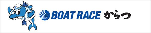 2022年のSG・PG1・G1開催地が決定!ボートレースからつで12年ぶりSG開催。ボートレース・日程・競艇