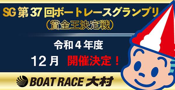 2022年のSG・PG1・G1開催地が決定!グランプリが遂に大村で開催!!ボートレース・日程・競艇