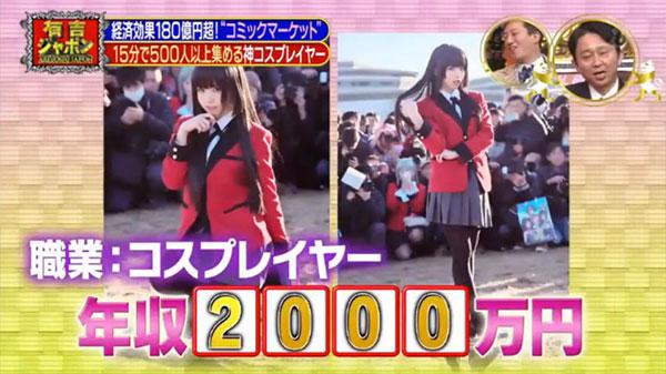 プロコスプレイヤーえなこの年収は2018年で2000万円