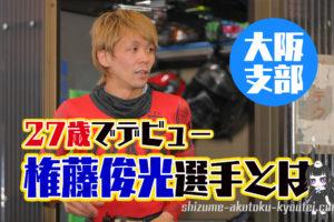 権藤俊光選手について。A1キープしつつも未優勝が続き、約6年8ヵ月で悲願のデビュー初優勝!優出29回目。大阪支部・ボートレーサー・競艇
