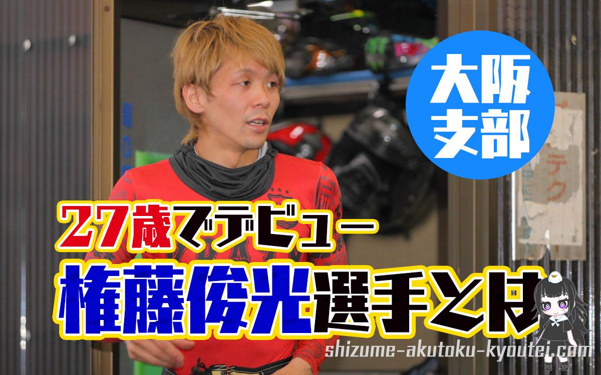 権藤俊光選手についてA1キープしつつも未優勝が続き約6年8ヵ月で悲願のデビュー初優勝優出29回目大阪支部ボートレーサー競艇|