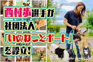 西村歩選手が社団法人「いぬねことボート」を設立。犬好きで警察犬の訓練士を志していた過去も。ボートレーサー