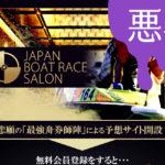 悪徳 JAPAN BOAT RACE SALONジャパンボートレースサロン 競艇予想サイトの中でも優良サイトなのか悪徳サイトかを口コミなどからも検証|