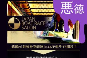 悪徳 JAPAN BOAT RACE SALON(ジャパンボートレースサロン) 競艇予想サイトの中でも優良サイトなのか、悪徳サイトかを口コミなどからも検証